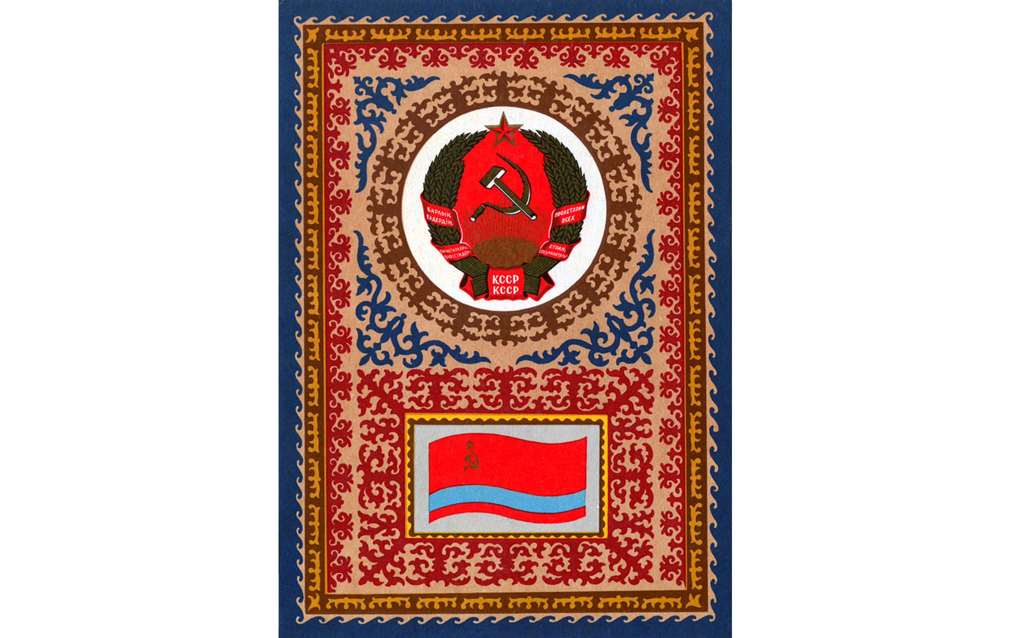 kazakhstan-emblem-and-flag-thumb-aimsc-112