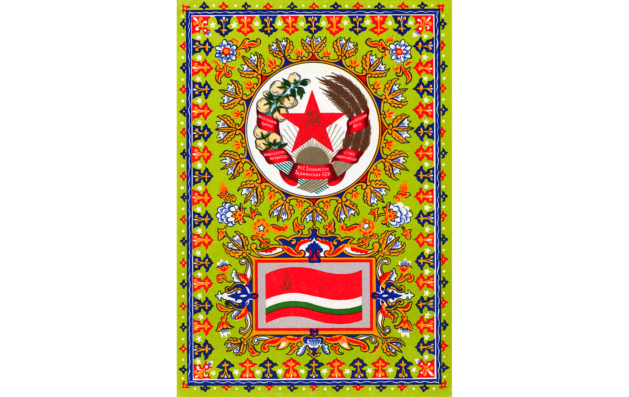 tajikistan-emblem-and-flag-thumb-aimsc-110